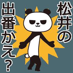 松井パンダ