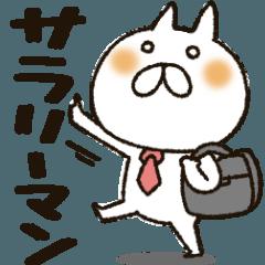 サラリーマン専門★ゆるネコ4