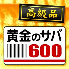 黄金のサバ600(実写)