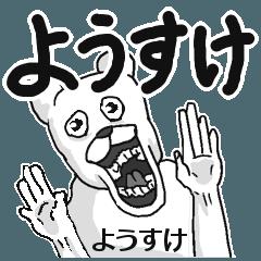 【ようすけ/ヨウスケ】専用名前スタンプ