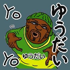 【ゆうだい】専用名前スタンプだYO!