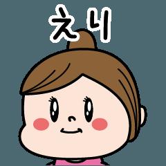 ☆えり☆のパリピ名前すたんぷ