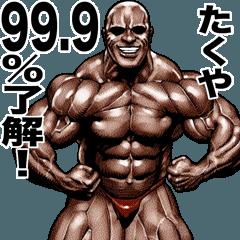 たくや専用 筋肉マッチョマッスルスタンプ