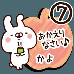 【かよ】専用7