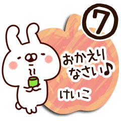 【けいこ】専用7