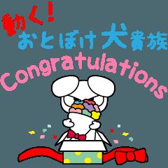 おとぼけ犬貴族 アニメーション動画