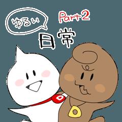 どみゅとみゅら-ゆるい日常編2-