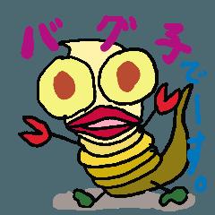 知ってる?私、虫のバグ子!