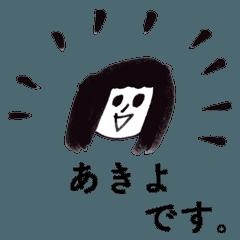 「あきよ」です!(毎日使える敬語)