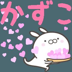 ☆☆かずこへ送る愛☆☆