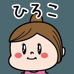 ☆ひろこ☆のパリピ名前すたんぷ