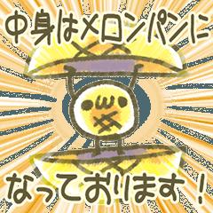 怒涛のメロンパン