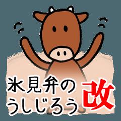 氷見弁のうしじろう改(じろうシリーズ)