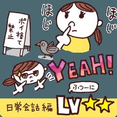 おちゃめなスタンプ <日常会話編> LV2