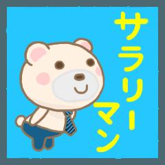 [LINEスタンプ] サラリーマン(会社専用)