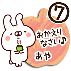 【あや】専用7