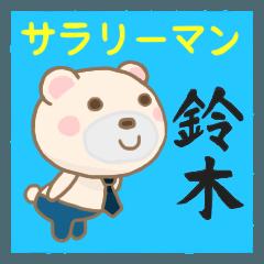[LINEスタンプ] サラリーマン 鈴木(会社専用)