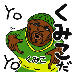 【くみこ/クミコ】専用名前スタンプだYO!