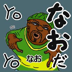【なお/ナオ】専用名前スタンプだYO!