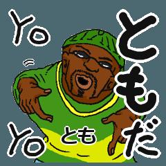 【とも/トモ】専用名前スタンプだYO!
