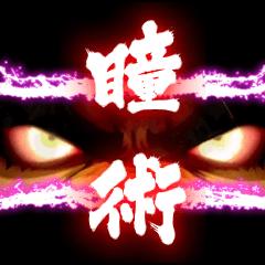 バジリスク~甲賀忍法帖~×ユニバ