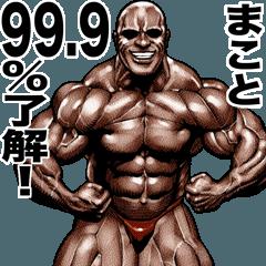 まこと専用 筋肉マッチョマッスルスタンプ