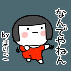 まりこ名前スタンプ@おかっぱ女子の関西弁