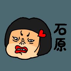 おかっぱ女子石原専用名前スタンプ