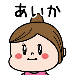 ☆あいか☆のパリピ名前すたんぷ