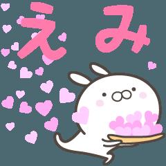 ☆☆えみへ送る愛☆☆