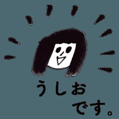 「うしお」です!(毎日使える敬語)