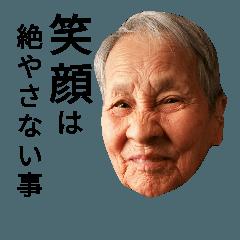 95歳園江さんの小言②