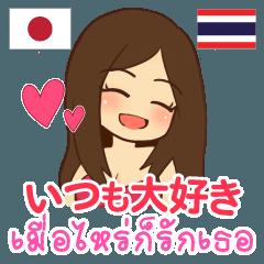[LINEスタンプ] ダンサー : いつも大好き タイ語日本語