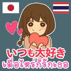 [LINEスタンプ] カップル : いつも大好き タイ語日本語