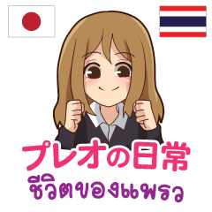 [LINEスタンプ] プレオの日常 日本語タイ語