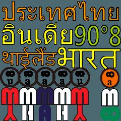 90°8 タイ語.ヒンディー語