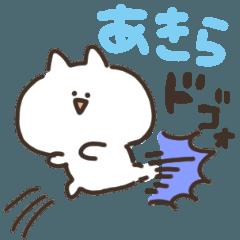 I am あきら