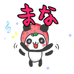 イチゴinまなパンダの日常会話(苗字/名前)