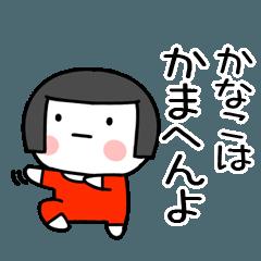かなこ名前スタンプ@おかっぱ女子の関西弁