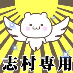 ▶️志村専用!神速で動く名前スタンプ