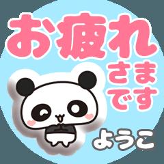 【ようこ用】パンダ・でか字・名前スタンプ